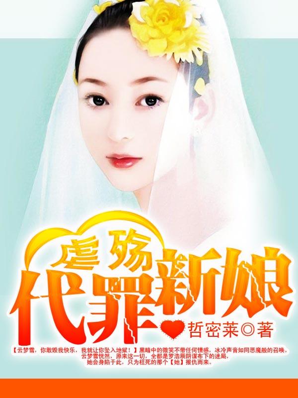 虐殇:代罪新娘