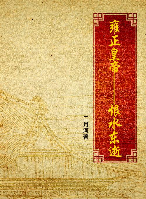 雍正皇帝——恨水东逝