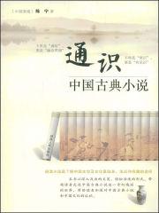 通识中国古典小说