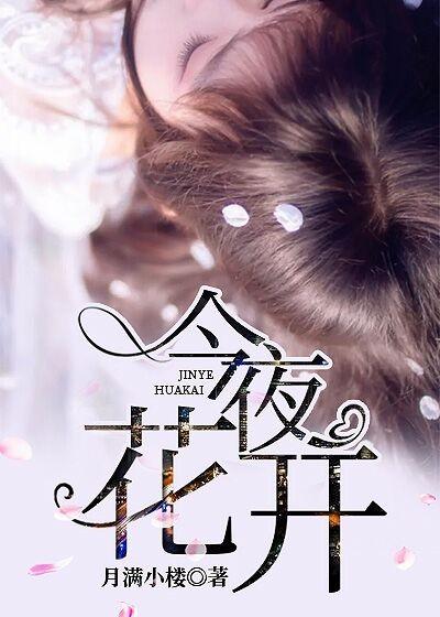 《今夜花开》柳秋月小说最新章节,柳秋月,彭峰全文免费在线阅读