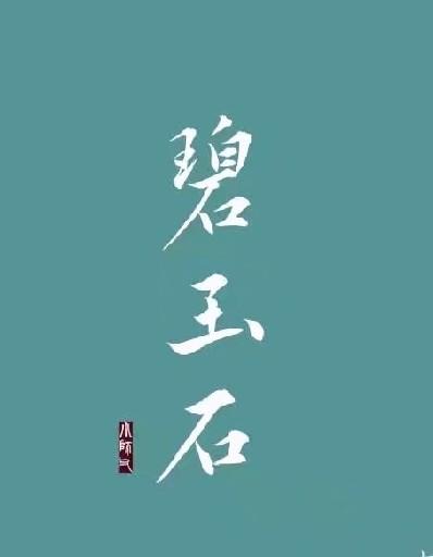 我叫赵时宜