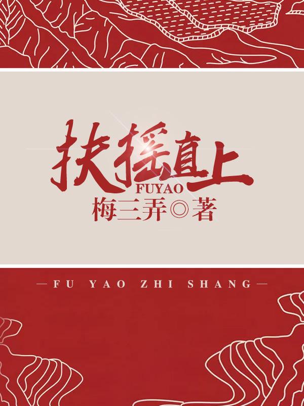 吕浩,欧阳兰(扶摇直上)最新章节全文免费阅读