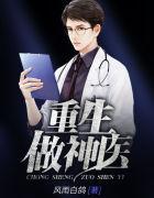 重生做神医