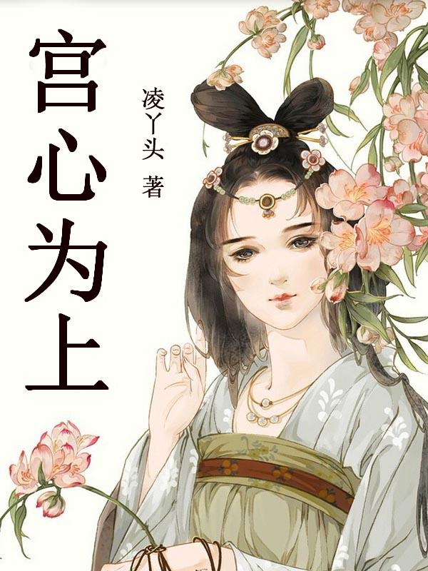 李千兰,徐美人(宫心为上)最新章节全文免费阅读