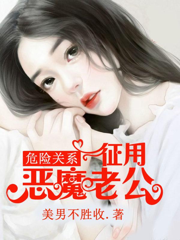 抖音《危险关系:征用恶魔老公》柳依依,慕容云泽 全本小说免费看