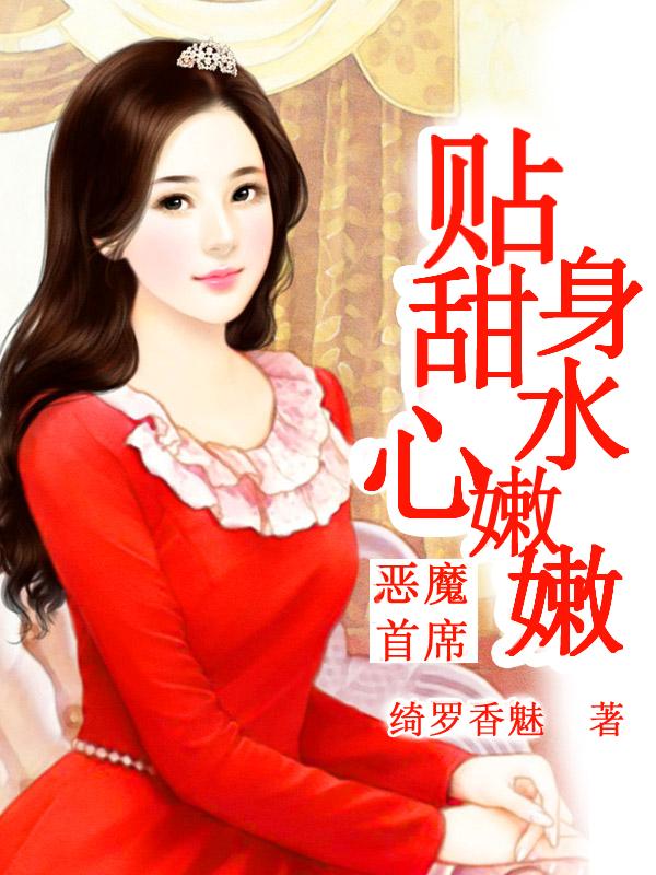 凌雪冰,寒洌(恶魔首席:贴身甜心水嫩嫩)最新章节全文免费阅读