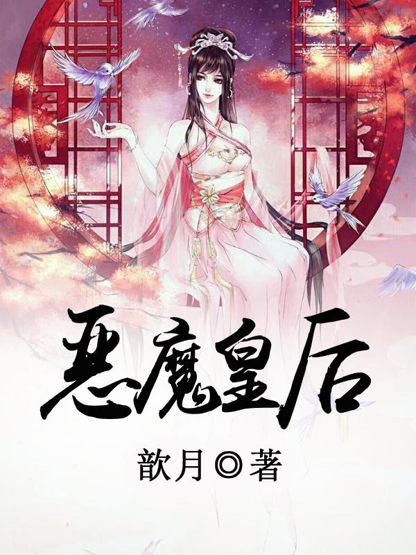 《恶魔皇后》欧阳玉玲小说最新章节,欧阳玉玲,雪儿全文免费阅读