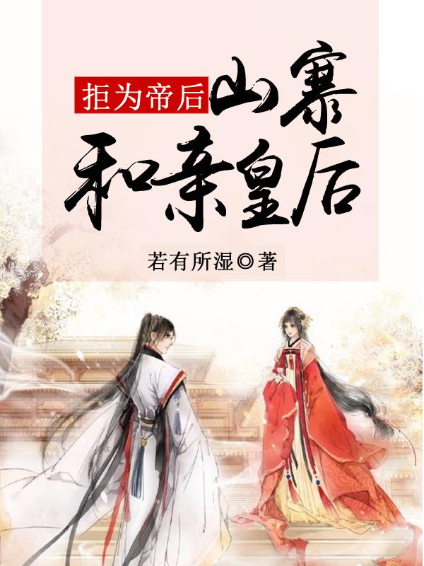刘文静,赵炎(拒为帝后:山寨和亲皇后)最新章节全文免费阅读