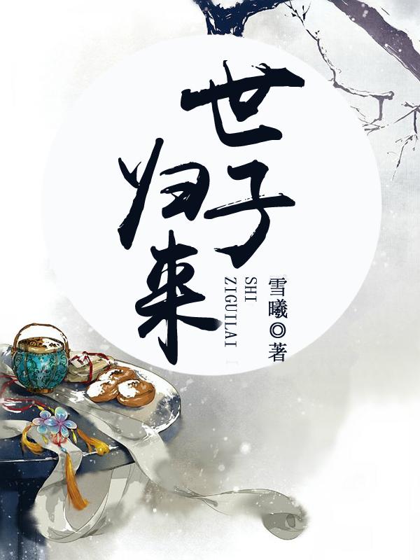 《世子归来》文英小说最新章节,文英,独孤浩全文免费在线阅读