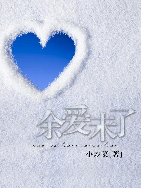 《余爱未了》周晓楠小说最新章节,周晓楠,欧宇全文免费在线阅读