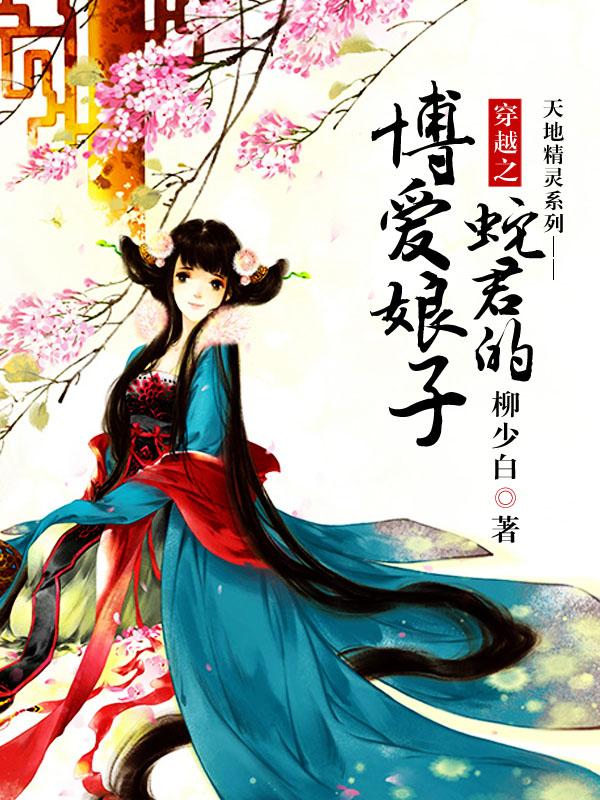 北瑶光,君墨言(天地精灵:蛇君如墨)最新章节全文免费阅读
