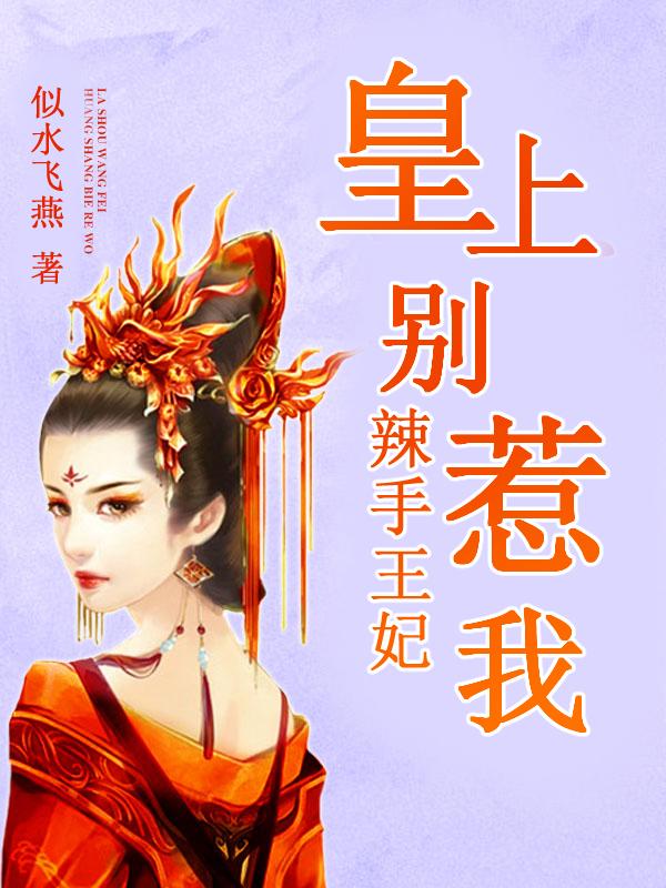 欧阳妃,莲儿(辣手王妃:皇上别惹我)最新章节全文免费阅读