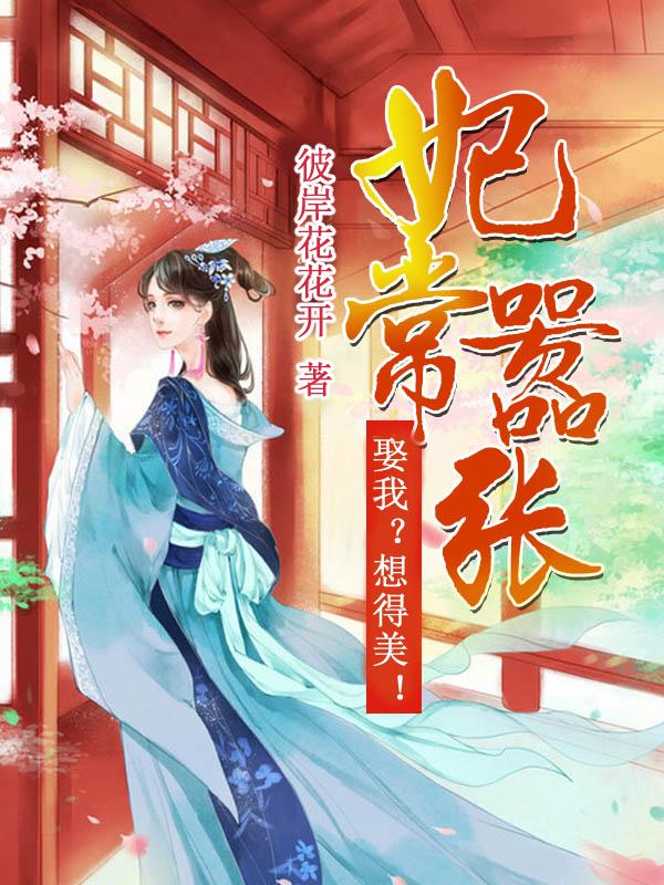 秦凌飞,护国公(妃常嚣张:娶我?想得美!)最新章节全文免费阅读