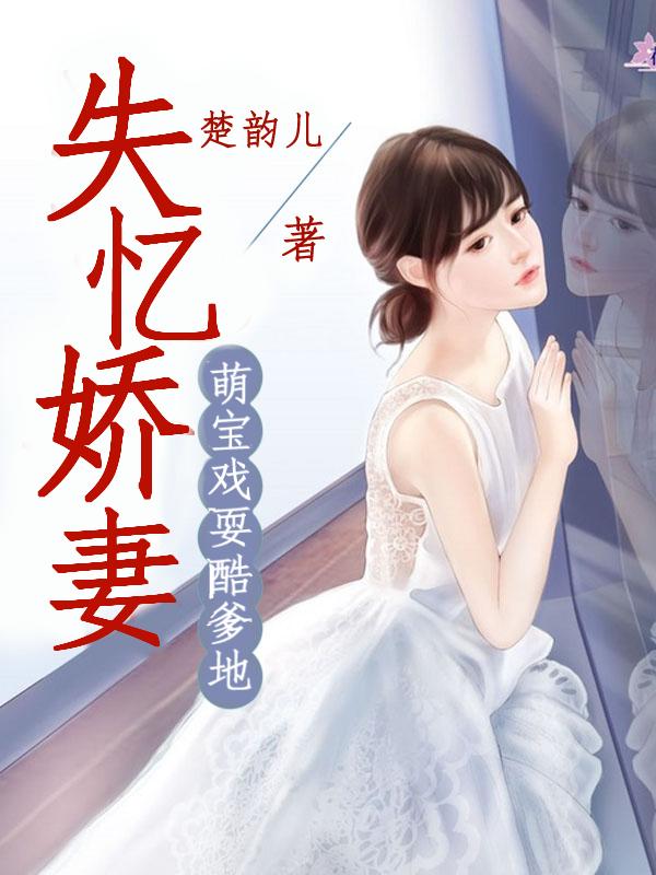 蓝诗玲,莫源(失忆娇妻:萌宝戏耍酷爹地)最新章节全文免费阅读