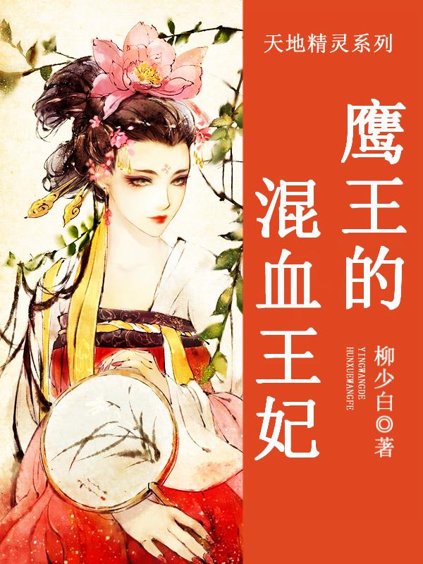 石峰,王如何(天地精灵:鹰王的混血王妃)最新章节全文免费阅读