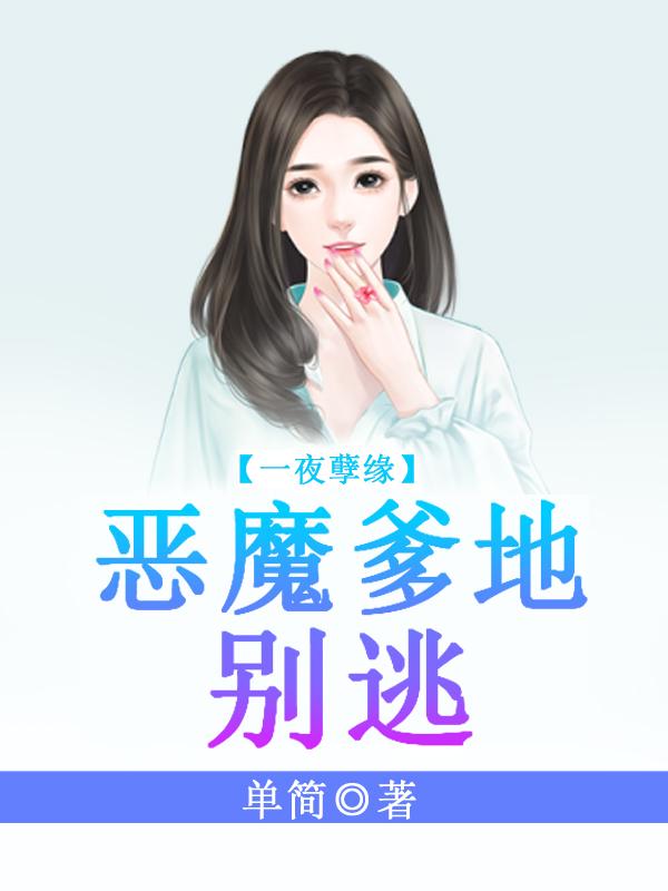 《天降萌宝:恶魔爹地别逃》欧阳耀小说最新章节,欧阳耀,韩唯一全文免费阅读