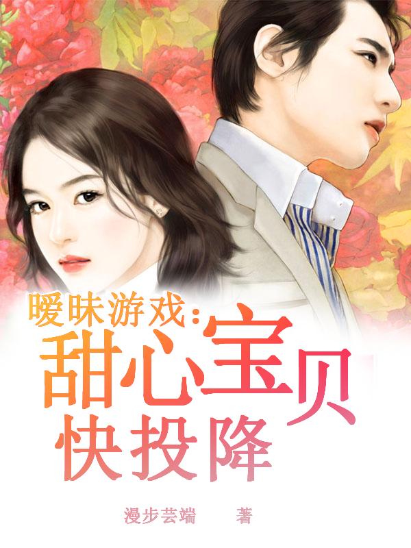 萧默,顾青(恶魔总裁:甜心宝贝快投降)最新章节全文免费阅读