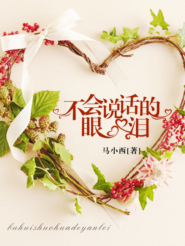 《不会说话的眼泪》刘艳小说最新章节,刘艳,刘红全文免费在线阅读