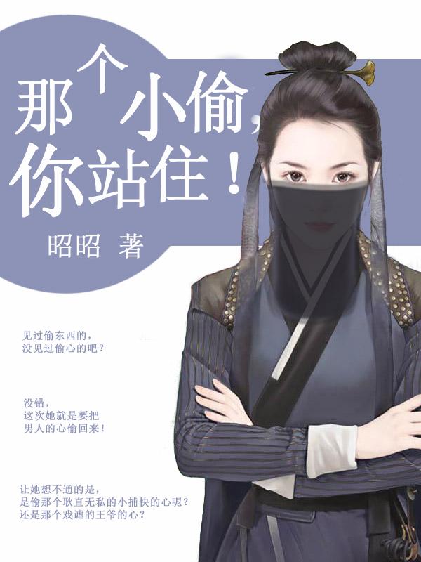 洛飞飞,知道洛飞飞(那个小偷,你站住!)最新章节全文免费阅读