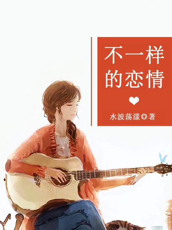 《不一样的恋情》上官凯小说最新章节,上官凯,诸葛鑫宇全文免费在线阅读