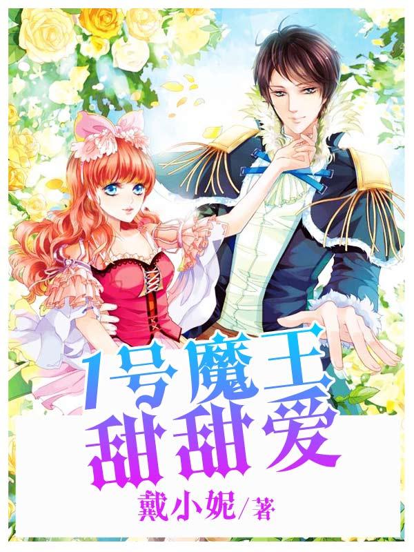 霍小白,小花(1号魔王甜甜爱)最新章节全文免费阅读