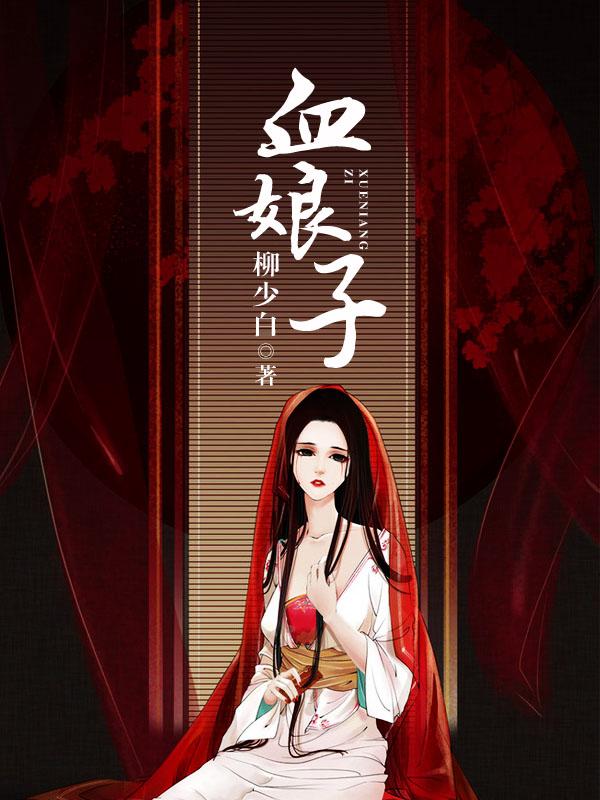 莫清欢,王云阳(血娘子)最新章节全文免费阅读