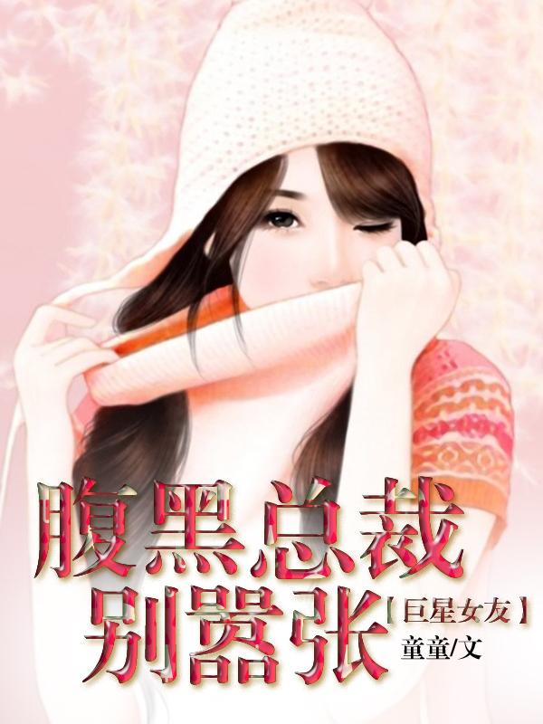 唐小爱,钟御卿(腹黑总裁别嚣张:巨星女友)最新章节全文免费阅读