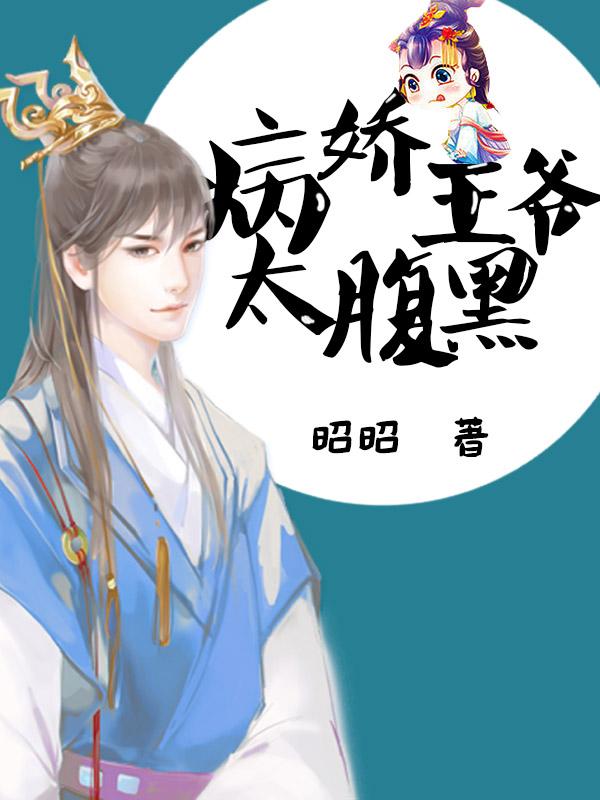 紫嫣然,商亦晴(病娇王爷太腹黑)最新章节全文免费阅读