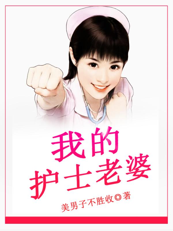 抖音《我的护士老婆》庄雅书,祝时飞 全本小说免费看