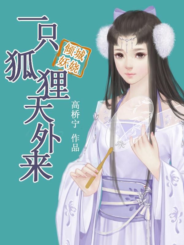 (玄月,小说)_倾城妖娆:一只狐狸天外来小说免费阅读_玄月全文免费阅读