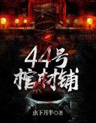 44号棺材铺