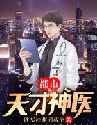 都市天才神医