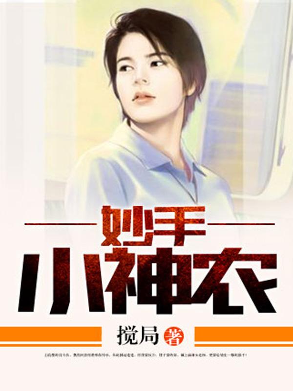 李正,杜甜甜(妙手小神农)最新章节全文免费阅读