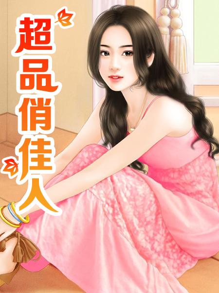 苏倩,孙浩(超品俏佳人)最新章节全文免费阅读