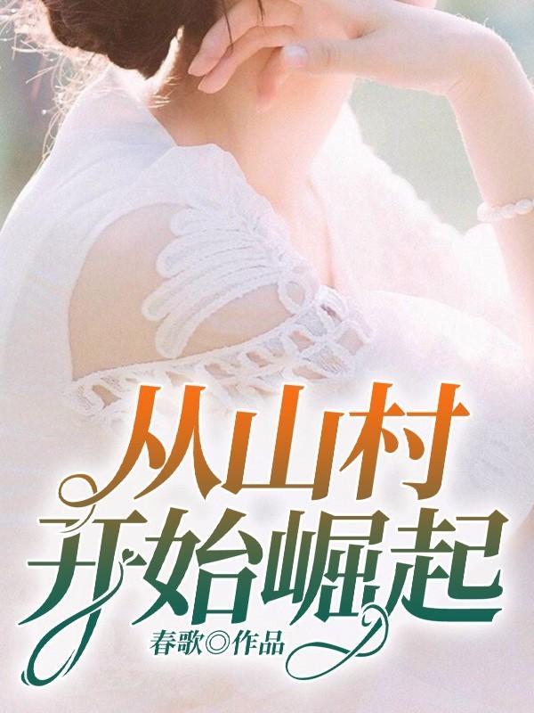李铁牛余小曼小说免费阅读_《从山村开始崛起》最新章节目录