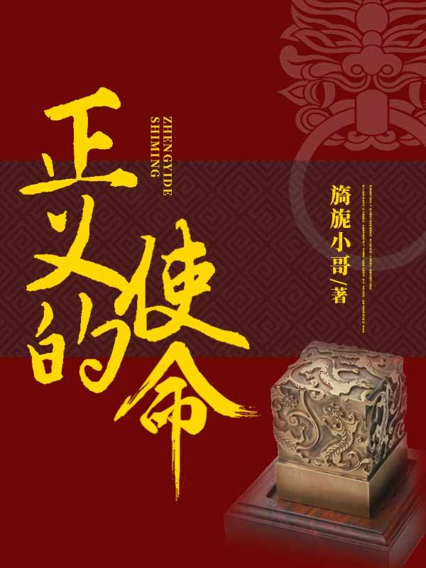 厉元朗,季天侯(正义的使命)最新章节全文免费阅读