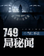 749局秘闻